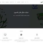 نسخه آزمایشی سایت جدید جنگل
