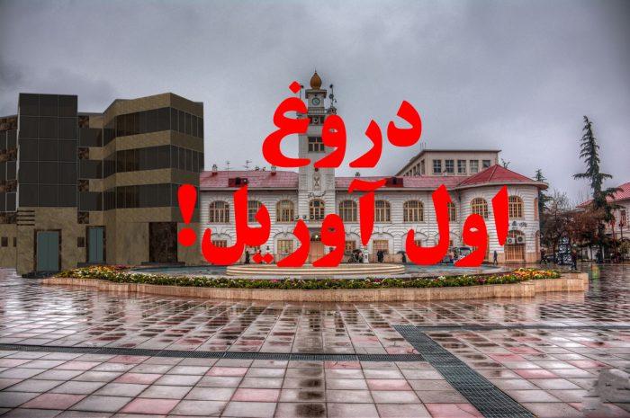 تکذیب ساخت و ساز در میدان شهرداری رشت - دروغ اول آوریل!