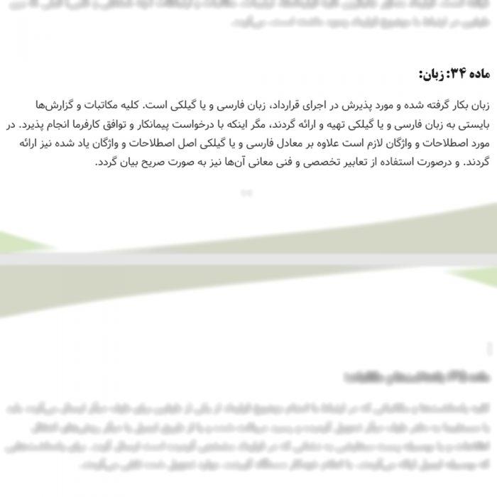 زبان گیلکی در قرارداد شرکت جنگل