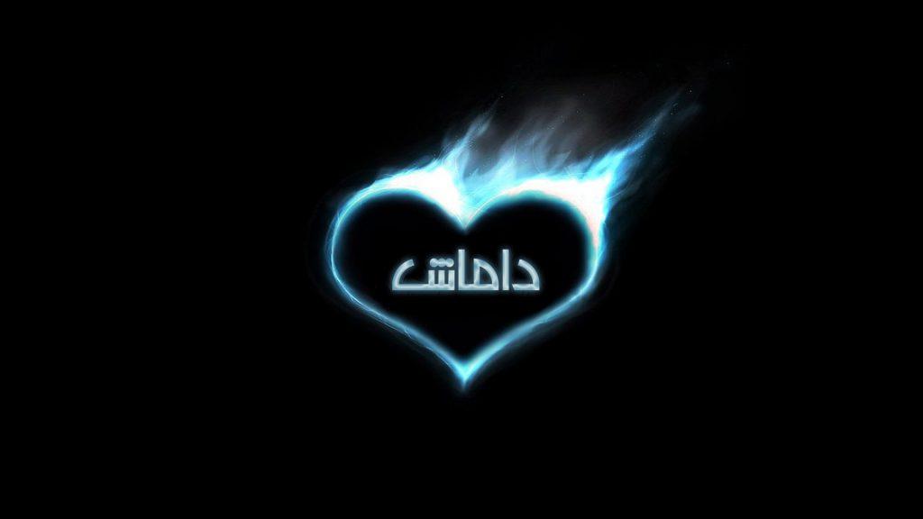 قلب داماشی